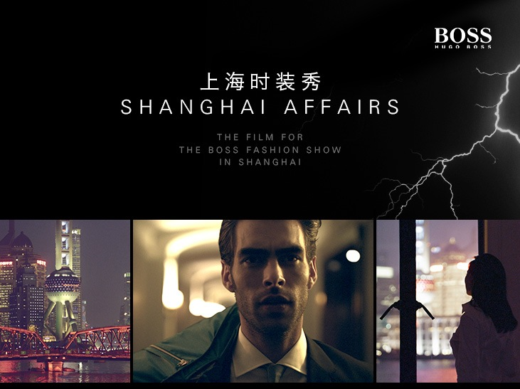 Hugo Boss Shanghai Affairs